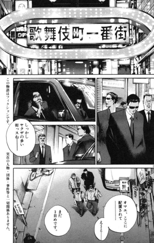 おすすめ 漫画 サンクチュアリ
